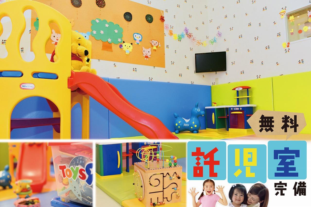 無料託児室完備