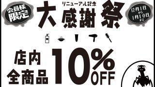 大感謝祭 店内全商品10%OFF